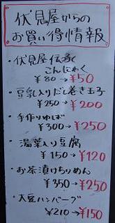 入口値段看板.JPG