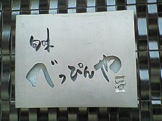 NEC_4122.JPG